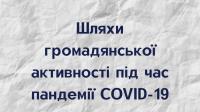 """ПРОЄКТ """"ШЛЯХИ ГРОМАДЯНСЬКОЇ АКТИВНОСТІ ПІД ЧАС ПАНДЕМІЇ COVID-19"""""""