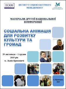 МАТЕРИАЛЫ-КОНФЕРЕНЦИИ-225x300