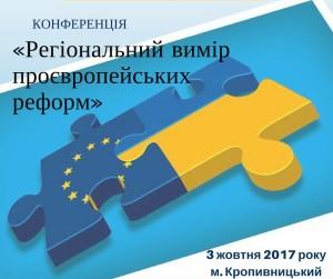 Конференція «Регіональний вимір проєвропейських реформ» (1)