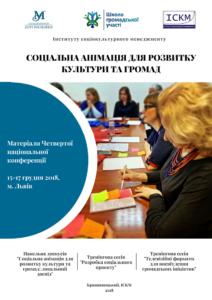 Konferentsiya4-212x300