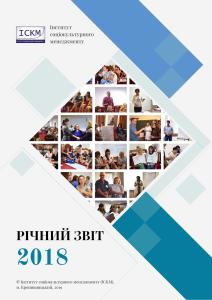 zvit-ISCM-2018
