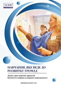 Navchannya-yake-vededo-rozvytku-gromad-209x300 (1)