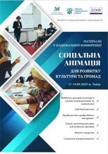 Про проект _Школа громадської участі-4_